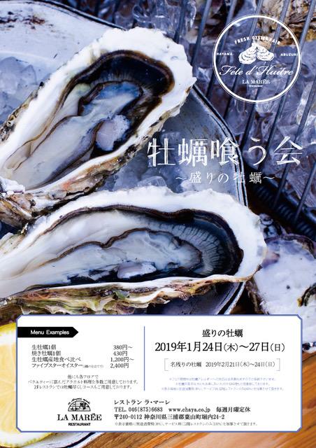 牡蠣フライヤー