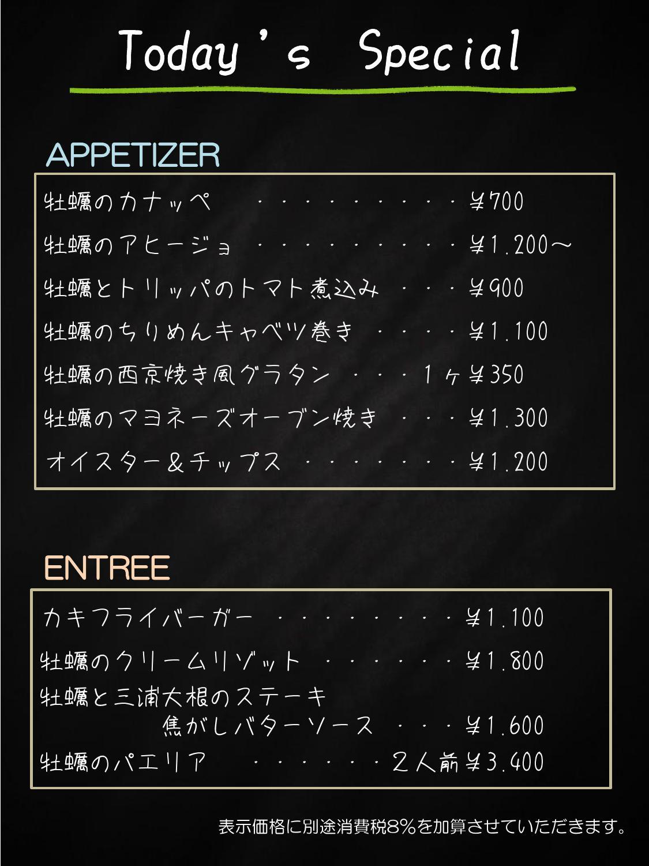牡蠣黒板メニュー_000001