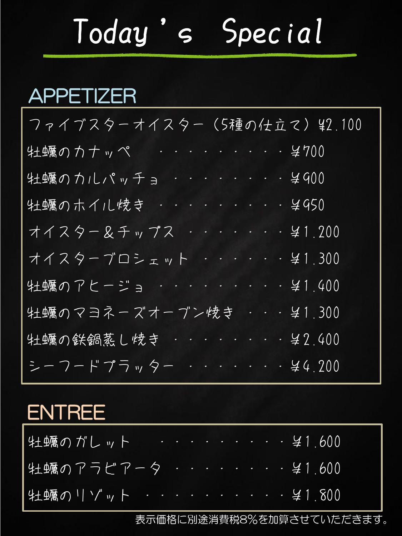 牡蠣黒板メニュー 2月_000001