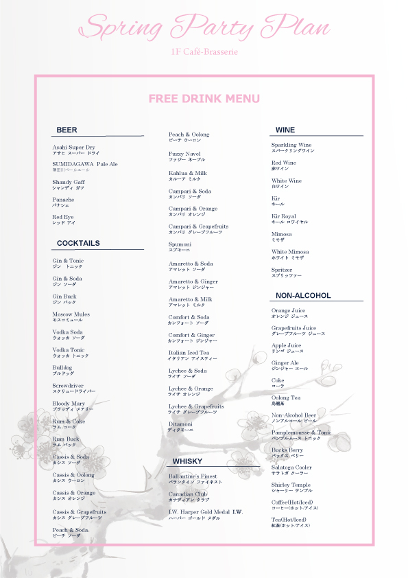 [OUTLINE]Spring_Party_Plan_201903255