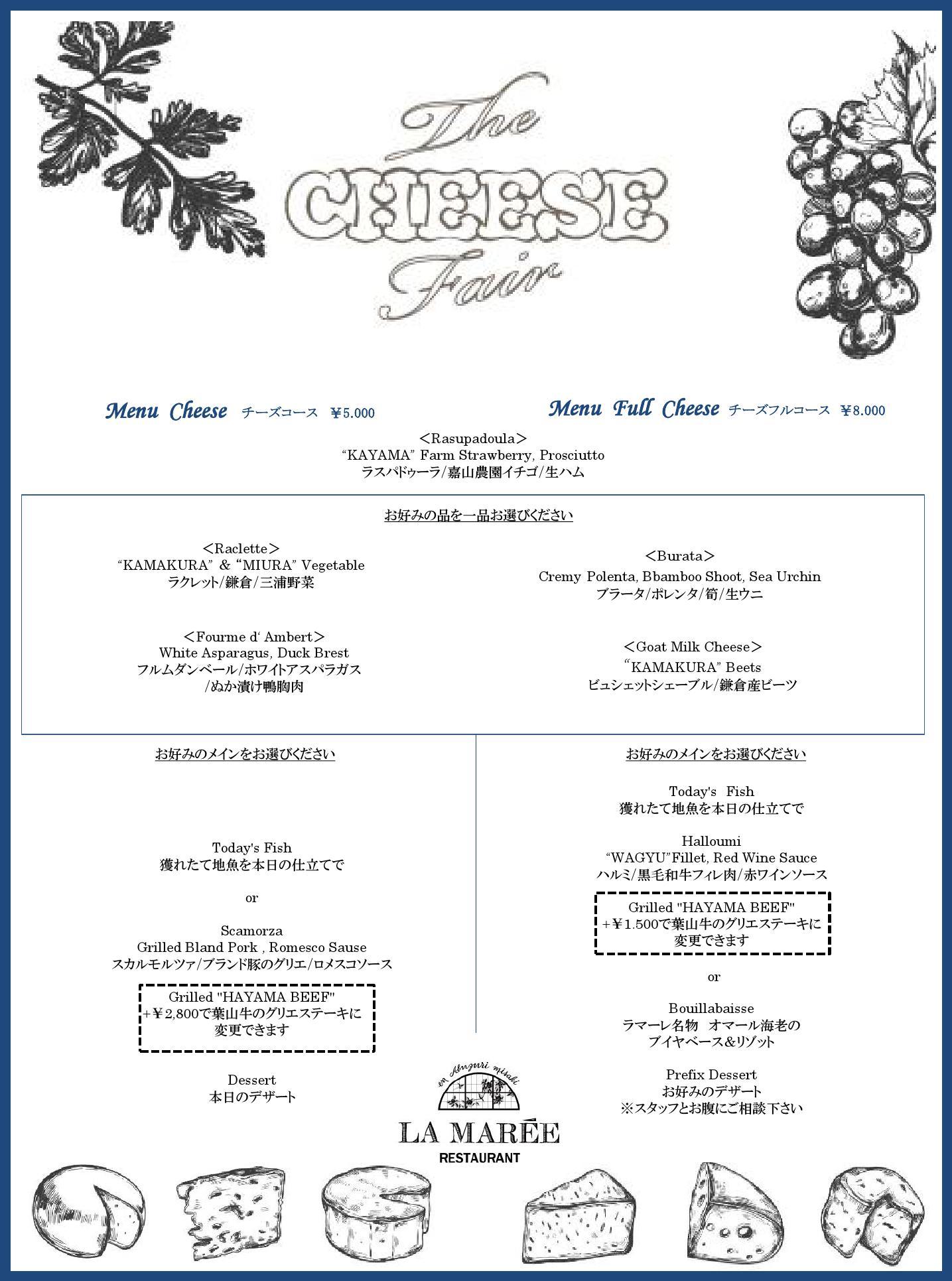 チーズ最新メニュー_000001